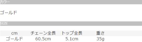【KREAM】マリアメダルネックレスのサイズ表